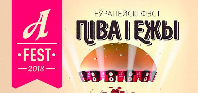 фестиваль Минск 2018