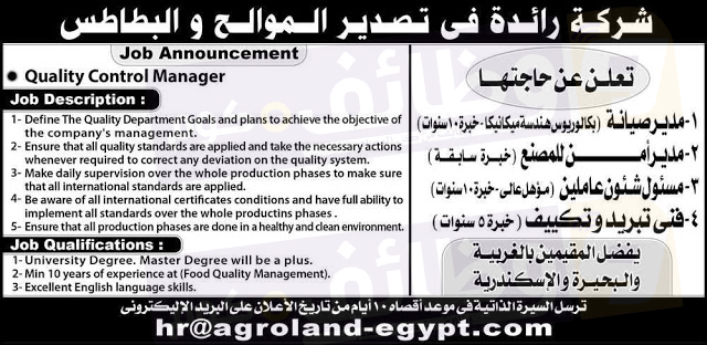 اعلان وظائف اهرام الجمعة وظائف دوت كوم