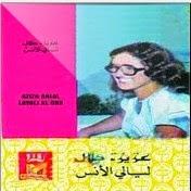 Aziza Jalal-Layali El Ons