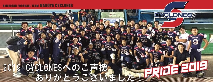 NAGOYA CYCLONES BLOG