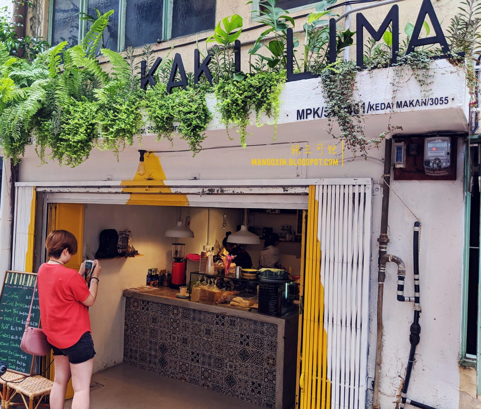 [柔佛周末游] Kaki Lima kluang 五脚基 隐藏在居銮壁画街的巷弄咖啡店