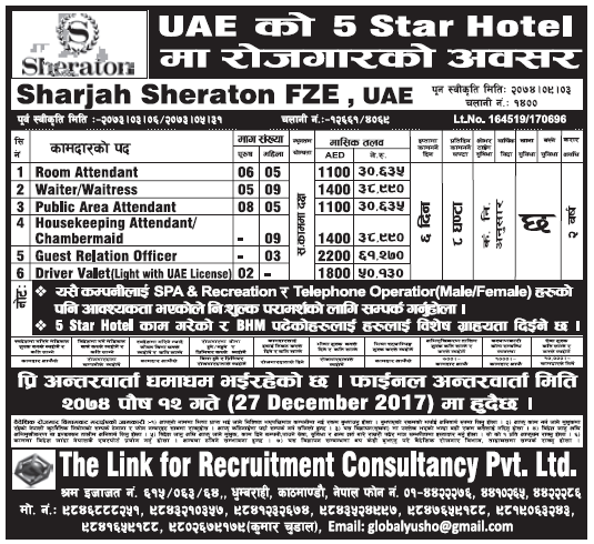 Jobs in UAE 5 Star Hotel for Nepali, Salary Rs 61,270