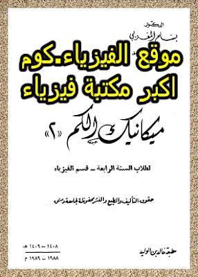 تحميل كتاب ميكانيكا الكم 2 pdf برابط مباشر الفيزياء.كوم