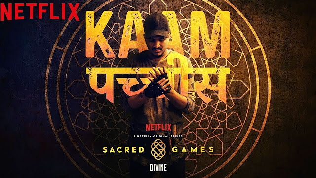 Kaam 25 lyrics in hindi