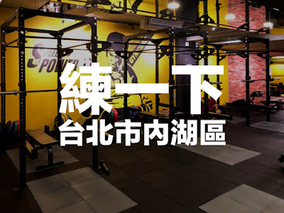 IronPerformance鋼鐵運動訓練-台北市內湖區-練一下