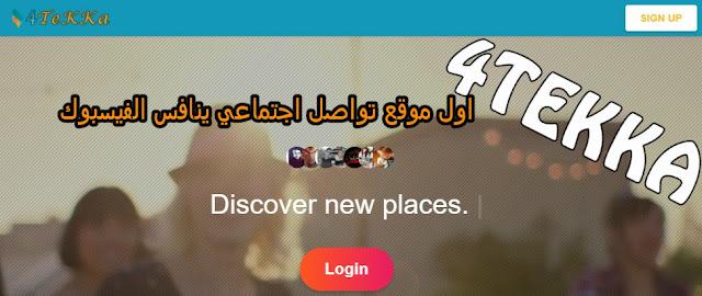 4TEKKA اول موقع تواصل اجتماعى عربي ينافس الفيسبوك وتويتر