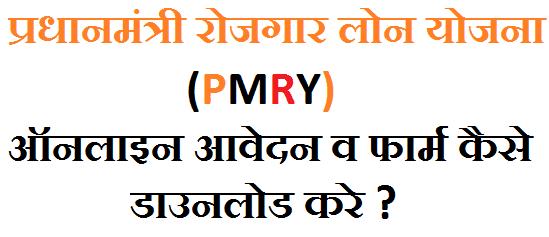 pradhan mantri rozgar loan yojana