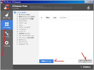CCleanerで不要レジストリを削除