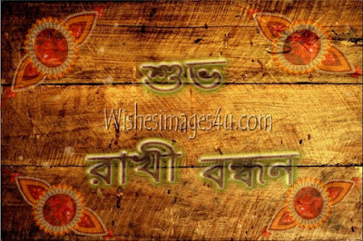 শুভ রাখী বন্ধন Whatsapp DP Images 2018