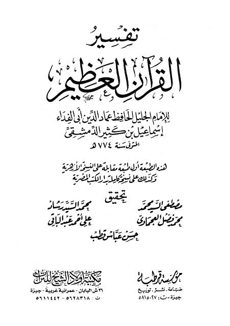 تفسير القرآن العظيم ابن كثير طبعة أولاد الشيخ 15 جزء Pdf برابط واحد مباشر مدونة نور الكتاب والسنة