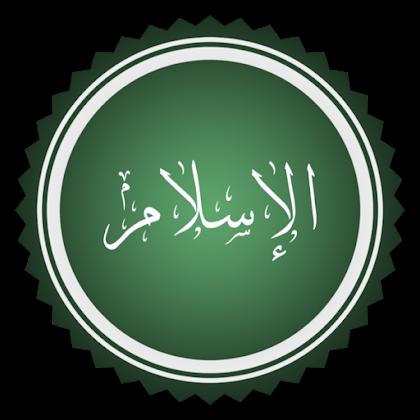 ما هي أفضل الطرق للمقارنة الإيجابية بين الإسلام والنصرانية؟