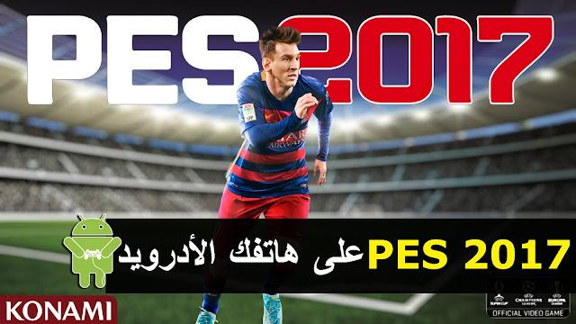 تحميل لعبة PES 2017 للاندرويد مع التعليق العربي | PES 2017 ANDROID