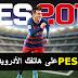تحميل لعبة PES 2017 للاندرويد بجميع ملفاتها و مع الترجمة العربية