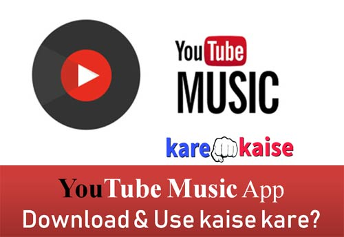 youtube-music-app-download-kaise-kare