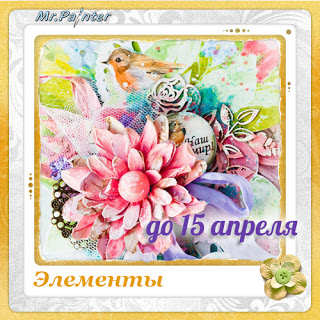 http://blog-mrpainter.blogspot.ru/2016/03/11.html