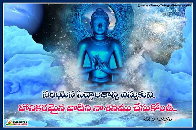 Here is Telugu Daily Good Thoughts and Quotes Images in with Buddha Quotes, Telugu Famous Quotations by Buddha, Telugu Time Value Quotations and Messages, Nice Telugu Language Buddha Sayings, Spirtual Buddha Great Messages and Wallpapers, Inspirational Telugu Language Quotes Online,Great Telugu Time Messages by Buddha, Telugu Daily Manchi Maatalu Images Wallpapers,Telugu Manchi maatalu Images,Nice Telugu Inspiring Life Quotations With Nice Images,Awesome Telugu Motivational Messages,Nice Cool inspiring Telugu Gotham Buddha Quotes Pictures Online Nice Gotham Buddha Images,