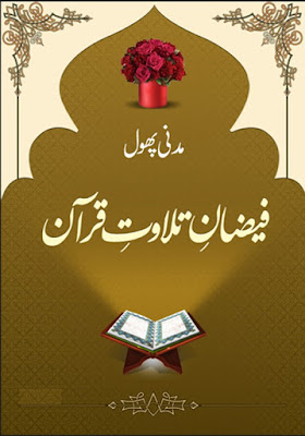 Download: Faizan-e-Tilawat-e-Quran pdf in Urdu