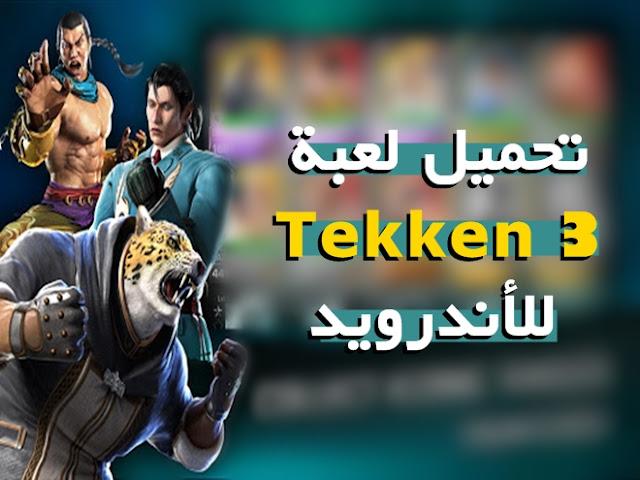 تنزيل لعبة تيكن Tekken 3 للاندرويد كاملة مجانا بدون محاكي ، تعتبر لعبة تيكن الاصلية للاندرويد من افضل الألعاب التي تم إطلاقها للهواتف بعد النجاح الكبير الذي حققته اللعبة علي أجهزة الكمبيوتر و الحاسوب و البلايستيشن ، و إليك كيفية تحميل لعبة tekken 3 للاندرويد .