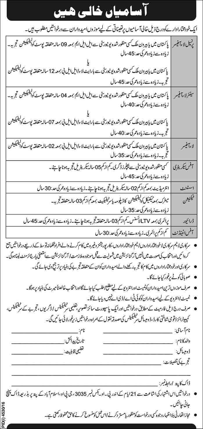 PO Box 2428 GPO Islamabad Jobs 2017