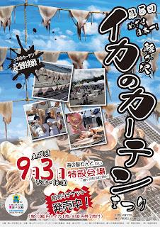 Ajigasawa Squid Curtain Festival 2016 poster 平成28年鰺ヶ沢イカのカーテンまつり ポスター Ika Curtain Matsuri