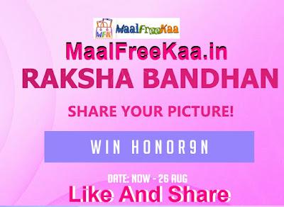 Raksha Bandhan 2018 Contest
