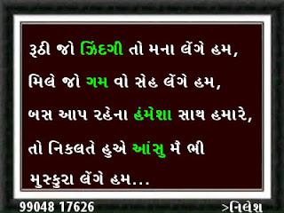 Ruthi jo zindagi to mana lenge ham gujarati sad shayari_hindi sad shayari