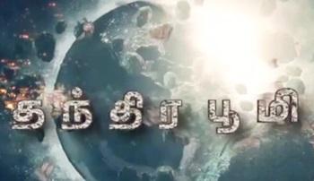 Thandhira Bhoomi | Episode 05 | IBC Tamil Tv