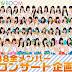 [SHOW] SKE48xSHOWROOM「SKE48 all members solo concert planning conference」[24 September 2016]