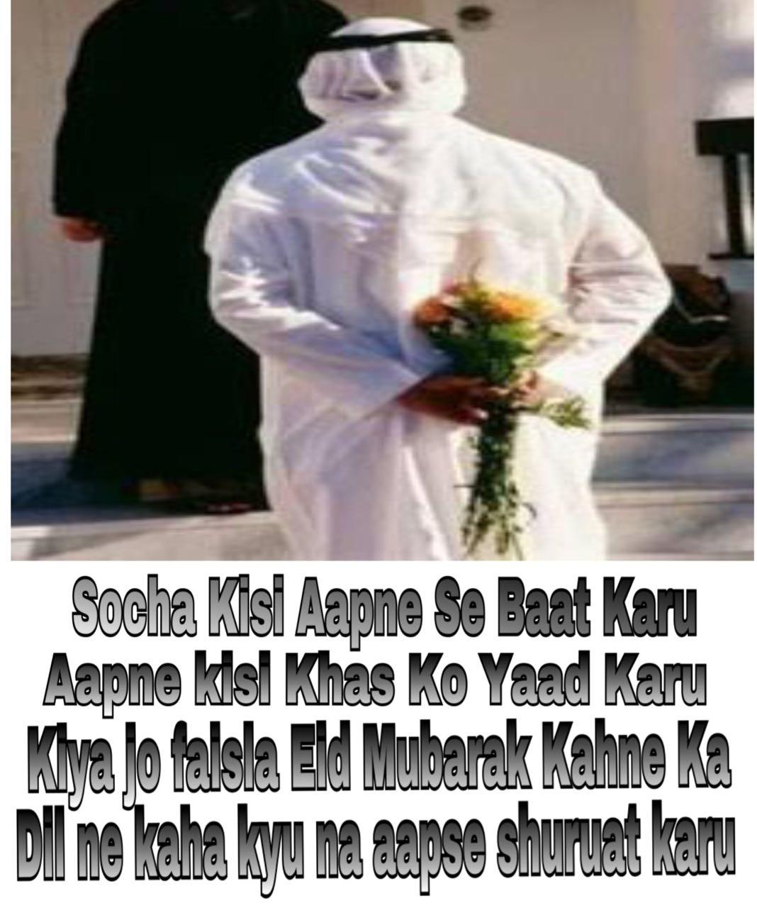 Eid Mubarak Wishes Eid Mubarak Massages Eid Mubarak Sms And Quotes
