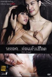 หลอก… ล่อแล้วเชือด (2011)