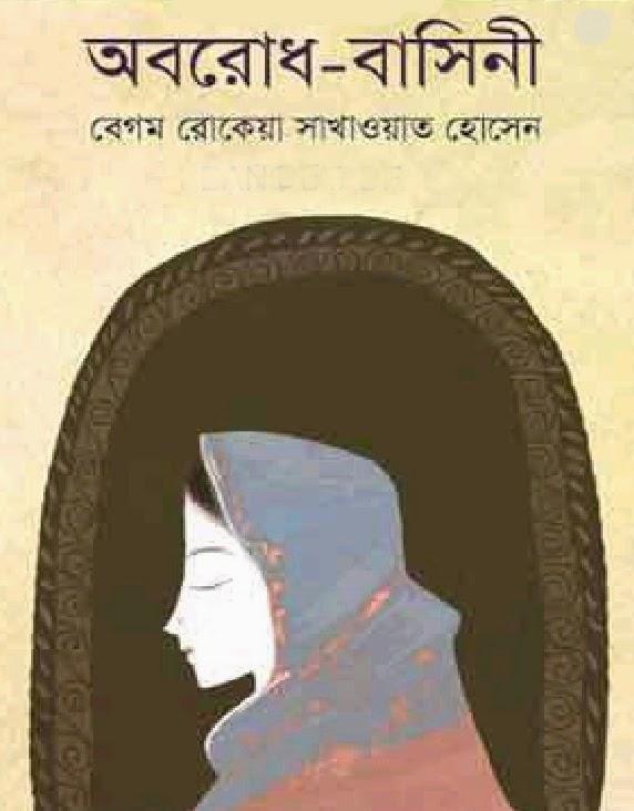 Abarodh Basini By Begum Rokeya Sakhawat Hossain Bangla