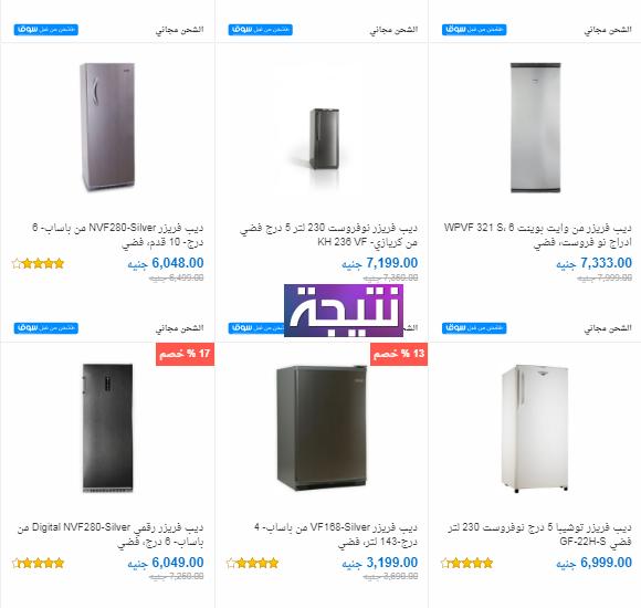 اسعار الأجهزة الكهربائية فى مصر جميع الانواع 2018 غسالات تلاجات بوتجازات