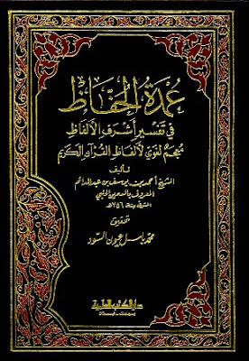 عمدة الحفاظ في تفسير أشرف الألفاظ معجم لغوي لألفاظ القرآن pdf السمين الحلبي