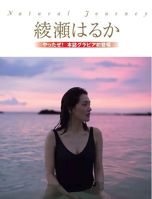 Ayase Haruka 綾瀬はるか FLASH May 2017 Pictures
