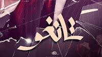 مسلسل تانغو بطولة باسل خياط رمضان 2018