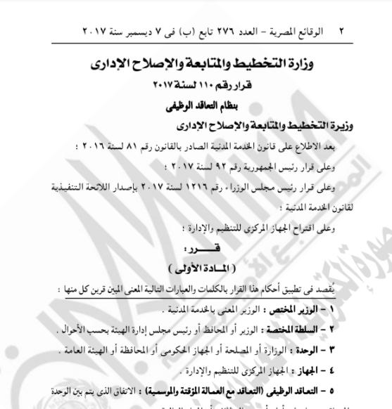 تعرف على تفاصيل وشروط نظام التعاقد الوظيفي الجديد بالحكومة المصرية 2018. (بديل التعيينات)