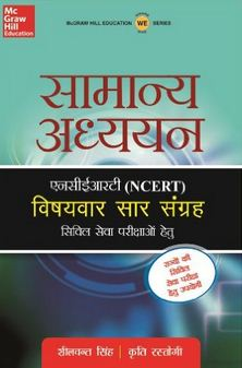 INDIAN GK BOOKS EPUB DOWNLOAD