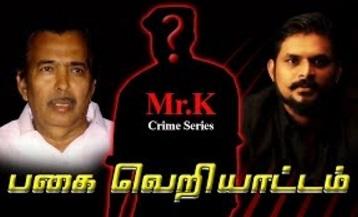 Mr.K Crime Series 10 | Aladi Aruna Murder case