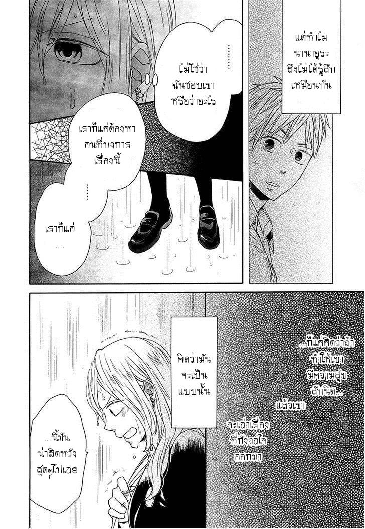 Bokura no Kiseki - หน้า 20