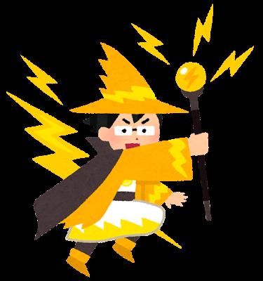 雷の魔法使いのイラスト