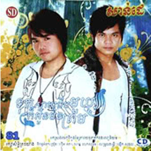 Sunday CD Vol 81