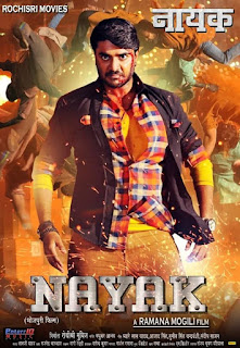 Nayak Bhojpuri Movie Star casts, News, Wallpapers, Songs & Videos