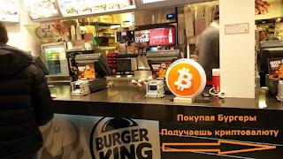 Burger King Russia выпустил собственную криптовалюту