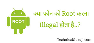 Smartphone Rooting legal hai ya illegal