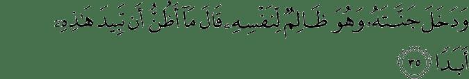 Surat Al Kahfi Ayat 35