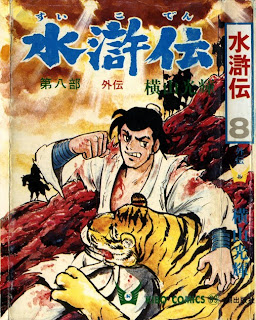 水滸伝 第01-08巻 [Suikoden vol 01-08]