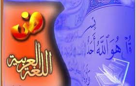 Macam-macam Kata Dalam Bahasa Arab