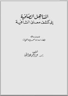 تحميل المناهل الصافية إلى كشف معاني الشافية - لطف بن محمد بن الغياث pdf