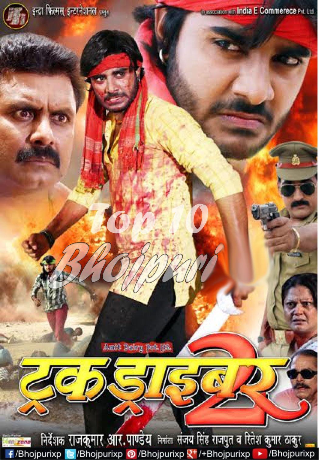 Bhojpuri Movie Truck Driver 2  Trailer video youtube Feat Actor  Pawan Singh, Viraj Bhatt, Nidhi Jha , Sushil Singh first look poster, movie wallpaper