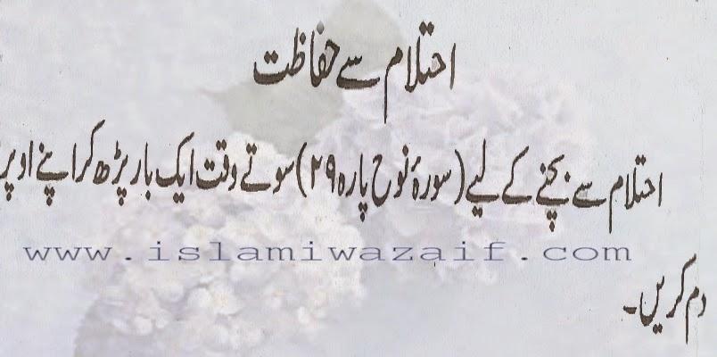 ehtelam se hifazat in urdu